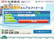 大塚商会 アルファメールトップページ