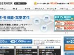 エックスサーバー(xserver)