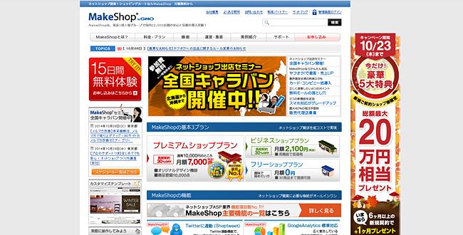 MakeShop!(メークショップ)