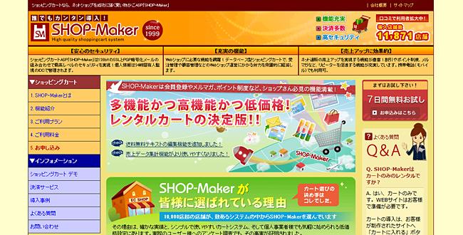 ショップメーカー(SHOP-Maker)