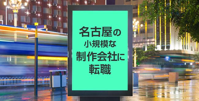 名古屋の小規模な制作会社に転職