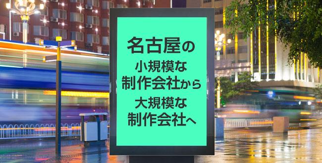 名古屋の小規模な制作会社から大規模な制作会社へ