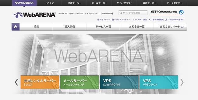 WebARENA(ウェブアリーナ)ってどんな会社?