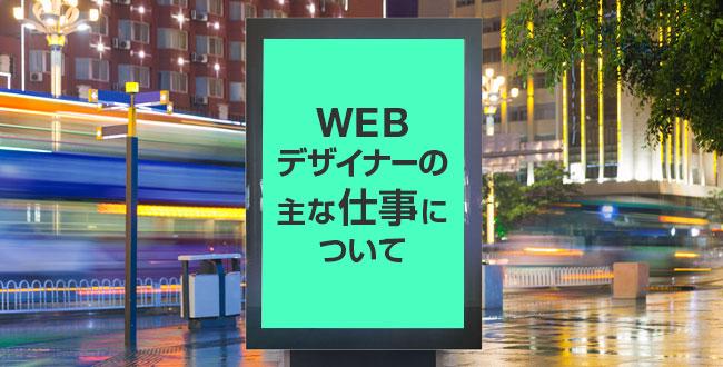 WEBデザイナーの主な仕事について