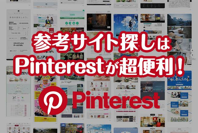 参考サイト探しはPinterestが超便利!