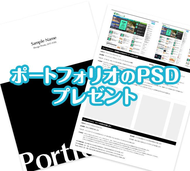 ポートフォリオのPSDをプレゼント