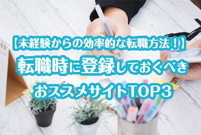 現役WEBデザイナー兼ディレクターが薦める、転職時に登録しておくべきおススメサイトTOP3【未経験からの効率的な転職方法!】