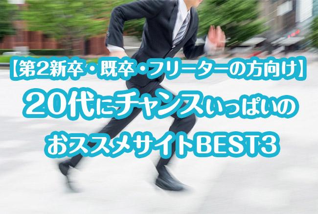 【第2新卒・既卒・フリーターの方向け】20代にチャンスいっぱいのおススメサイトBEST3