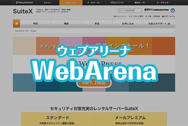 WebArena(ウェブアリーナ)