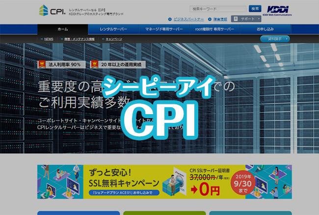 CPI(シーピーアイ)