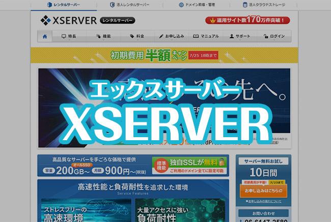 XSERVER(エックスサーバー)