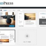 WebARENA SuiteXは、WordPress(ワードプレス)を簡単にインストール可能!