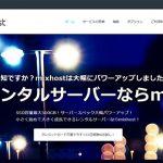 mixhost(ミックスホスト)のサーバー基本機能まとめ!
